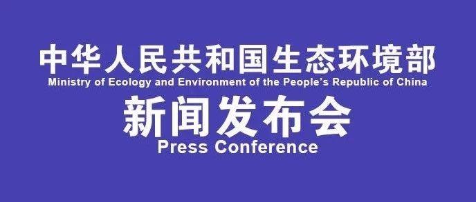 生态环境部召开6月例行新闻发布会(全