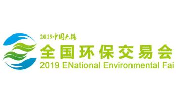 2019中国无锡全国环保交易会