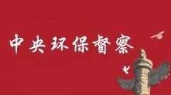 中央第七生态环境保护督察组督察中国五矿集团有限公司