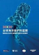 2030年以前,让全球30%的海洋成为海洋保护区,可能吗