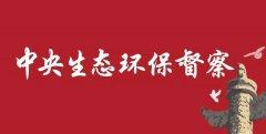 中央第一生态环境保护督察组督察上海市工作动员会在上