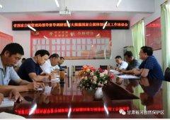 甘肃省国家公园管理局督导调研大熊猫