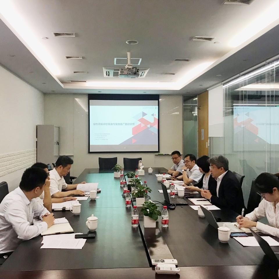 绿色票据课题组赴上海票据交易所调研