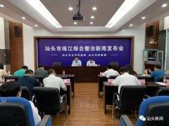 汕头市已投入资金近250亿元 力促练江