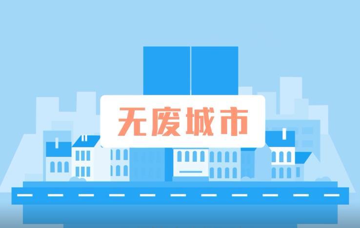 动画科普:无废城市对老百姓究竟有什么用?