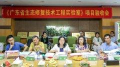 铁汉生态项目顺利通过发改委专家组验收