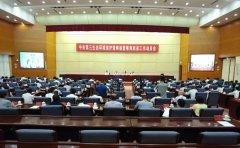 中央第三生态环境保护督察组督察海南省工作动员会在海