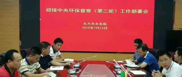 东方市水务局召开迎接中央环保督察(第二轮)工作部署
