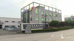 海盐县这家企业投入300万,消除隐患、改善环境!