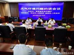 陕西省生态环境厅就大气污染防治问题约谈西安、咸阳市