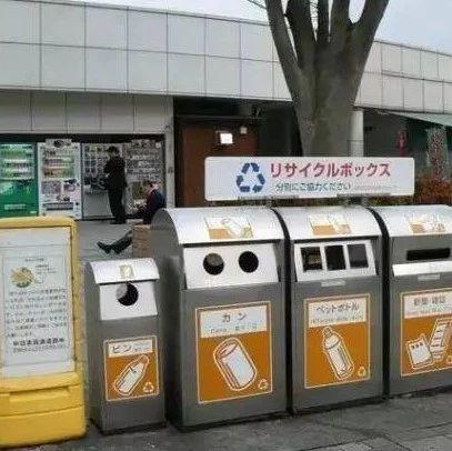日本的垃圾分类深度介绍
