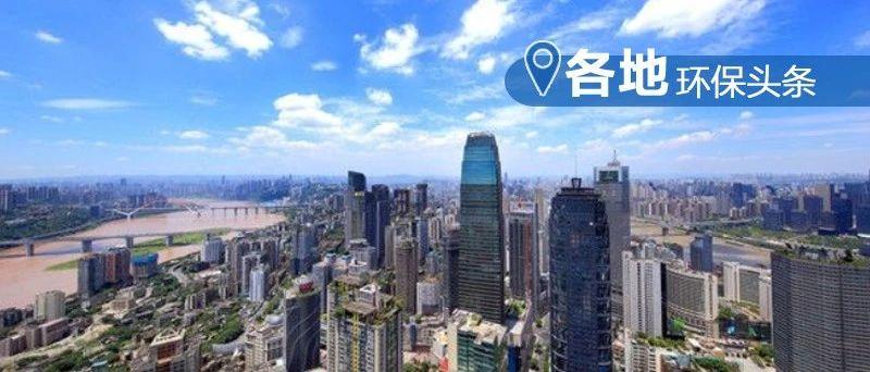 重庆市委书记:扎实抓好生态环保问题整改 建设天蓝地