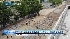 绍兴市暗访查实3起影响环境空气质量问题
