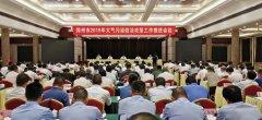 郑州市召开大气污染防治攻坚工作推进会议
