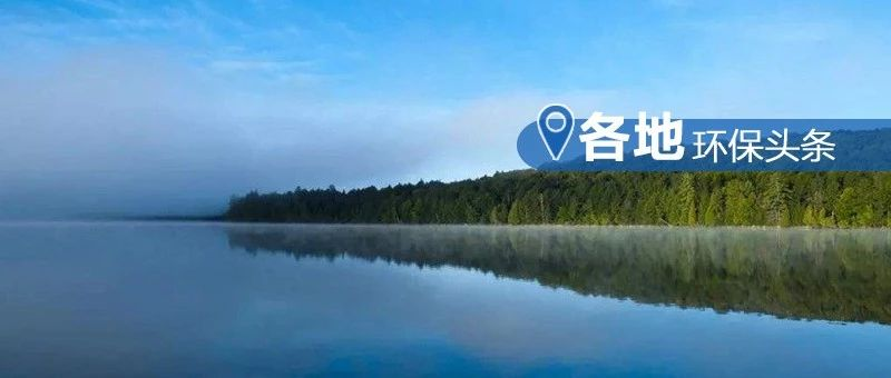 江苏省省长到省生态环境厅调研并主持召开座谈会