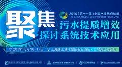 2019上海水业热点论坛将于8月16日开幕