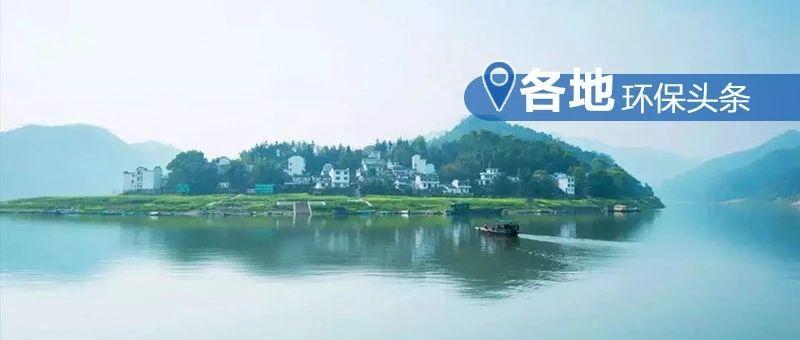 长江安徽段突出生态环境问题整改现场