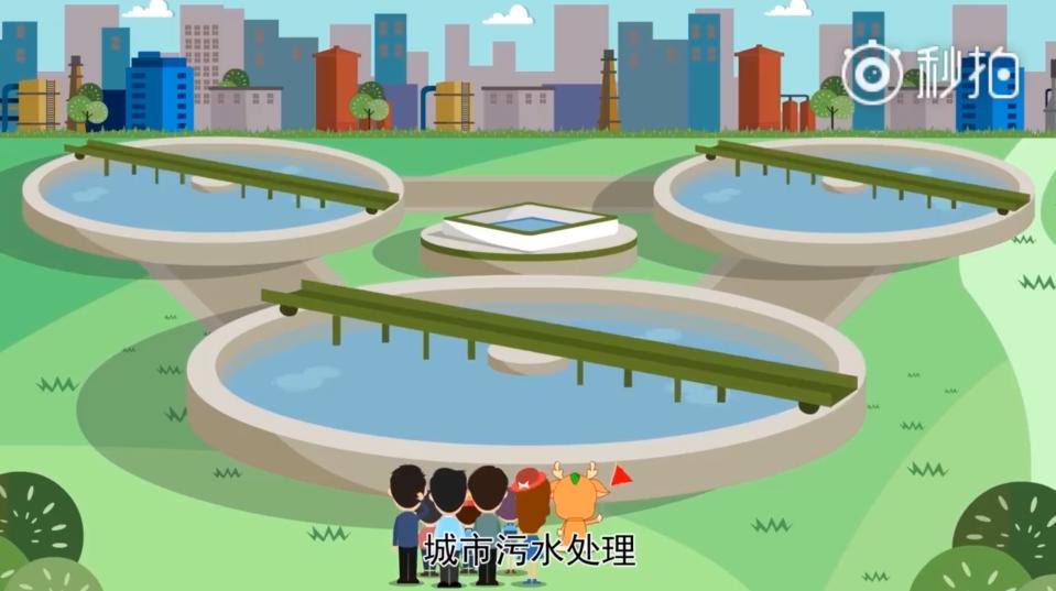 科普动画:为你揭秘生活污水净化之旅