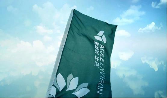"""雅居乐环保集团助力母公司荣获""""年度绿色发展企业""""嘉"""