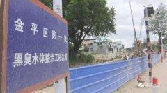 �D济河截污主体工程完成七成!汕头金