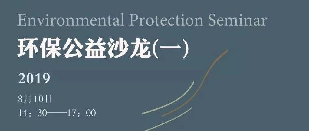 张捷:邀请您参与环保公益沙龙研讨会