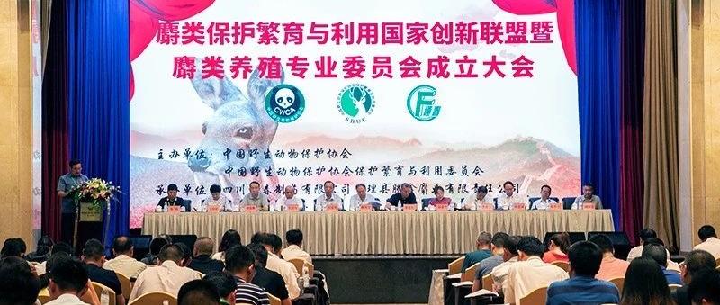国家林业和草原局麝类保护繁育与利用国家创新联盟成立