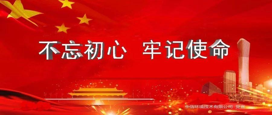 """中信环境党委举办""""不忘初心 牢记使命""""主题教育专题"""
