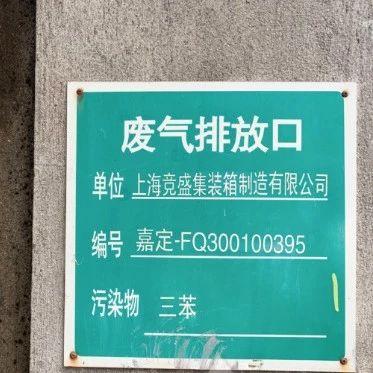 废气超标排放,离居民区仅370米!企业