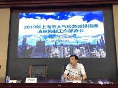 上海市部署重污染天气应急预案修订工作