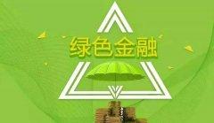 金融发展影响绿色全要素生产率的理论