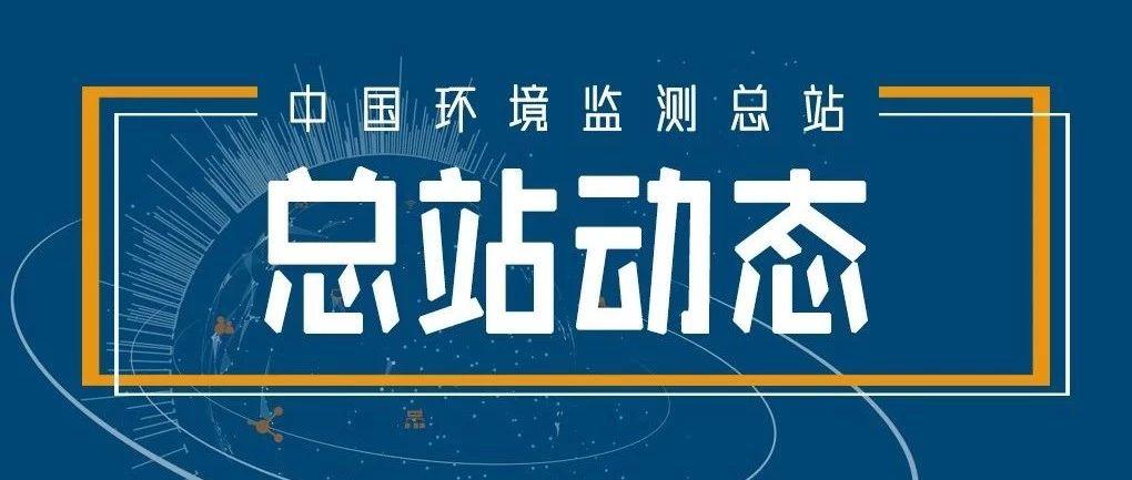 总站动态:长江及重要支流水生生物试