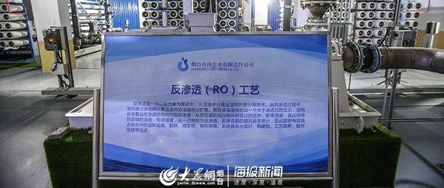 """套子湾污水厂再生水为烟台""""抗旱一战"""
