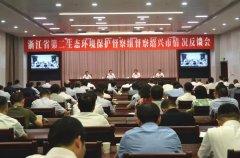 浙江省第二生态环境保护督察组向绍兴