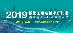 """8月28!来上海化工装备展一起约个""""会"""""""