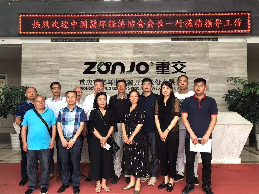 中国循环经济协会会长祝兴祥带队赴重庆开展