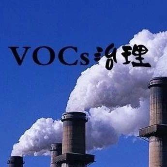 印刷废气如何治理?看看生态环境部的专家怎