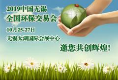 2019无锡环保交易会|无锡环保展览会|全国环
