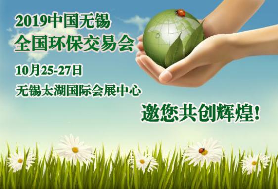 2019无锡环保交易会|无锡环保展览会|全国环保交易会10月开幕在即