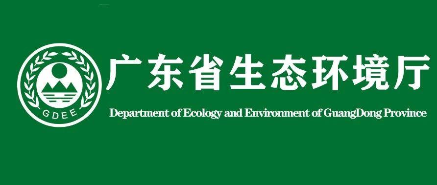 广东省生态环境厅召开第九次厅务会议
