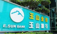 专访绿色金融先锋 台湾玉山银行如何跨出燃