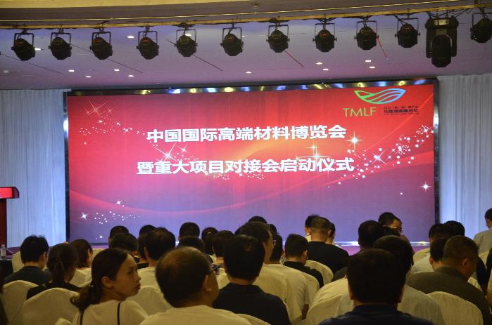 """第二届膜产业""""马踏湖""""高峰论坛在中国桓台成功举办"""