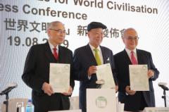 """2019年""""吕志和奖 - 世界文明奖""""获奖者名单正式公布"""