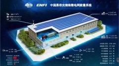 中国恩菲首套智能微电网装置正式投运