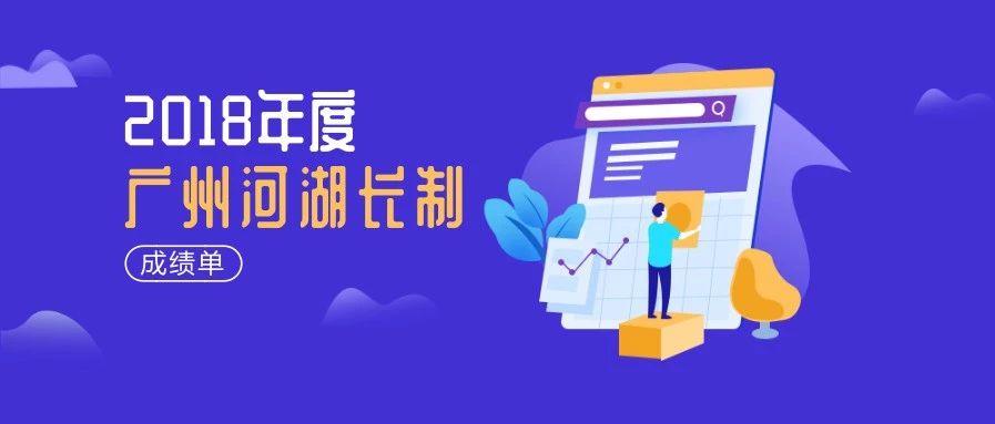 """2018年度""""河湖长制""""成绩单公布:黄埔、天河、越秀成"""