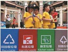 """广州:垃圾不分类,物业或""""失信"""""""