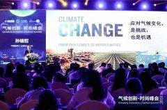 """中国绿色碳汇基金会""""时尚气候创新专"""