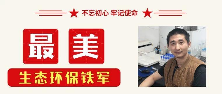 赵志南:退伍不褪色 环保建新功