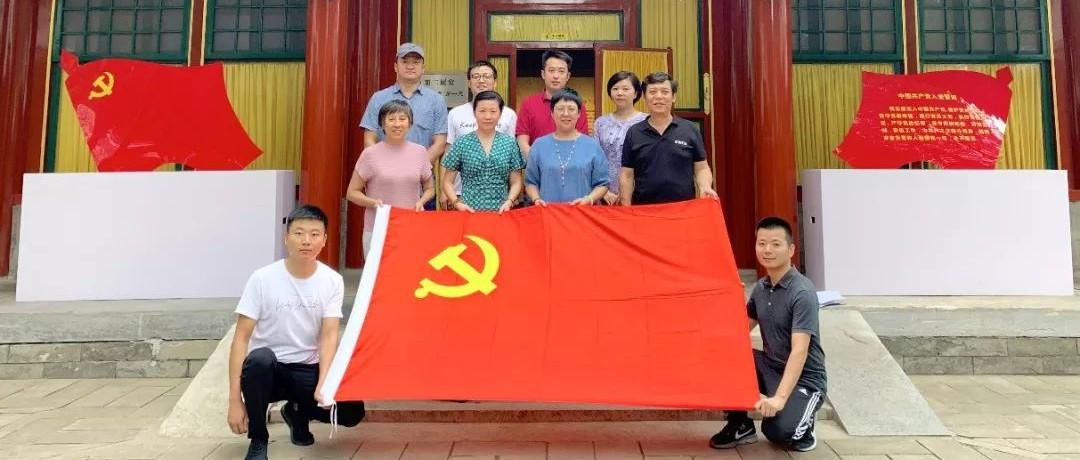 """中国野生动物保护协会第二党小组开展""""不忘初心,牢记"""