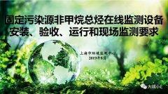 上海市NMHC-CEMS安装、验收、运行和现