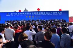 第十四届榆林国际煤博会9月4日盛大开幕